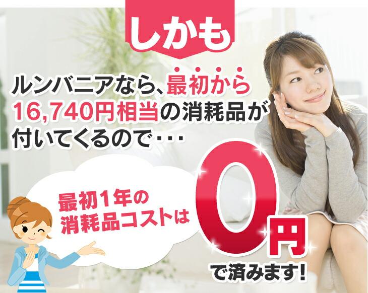 最初1年の消耗品のコストは0円