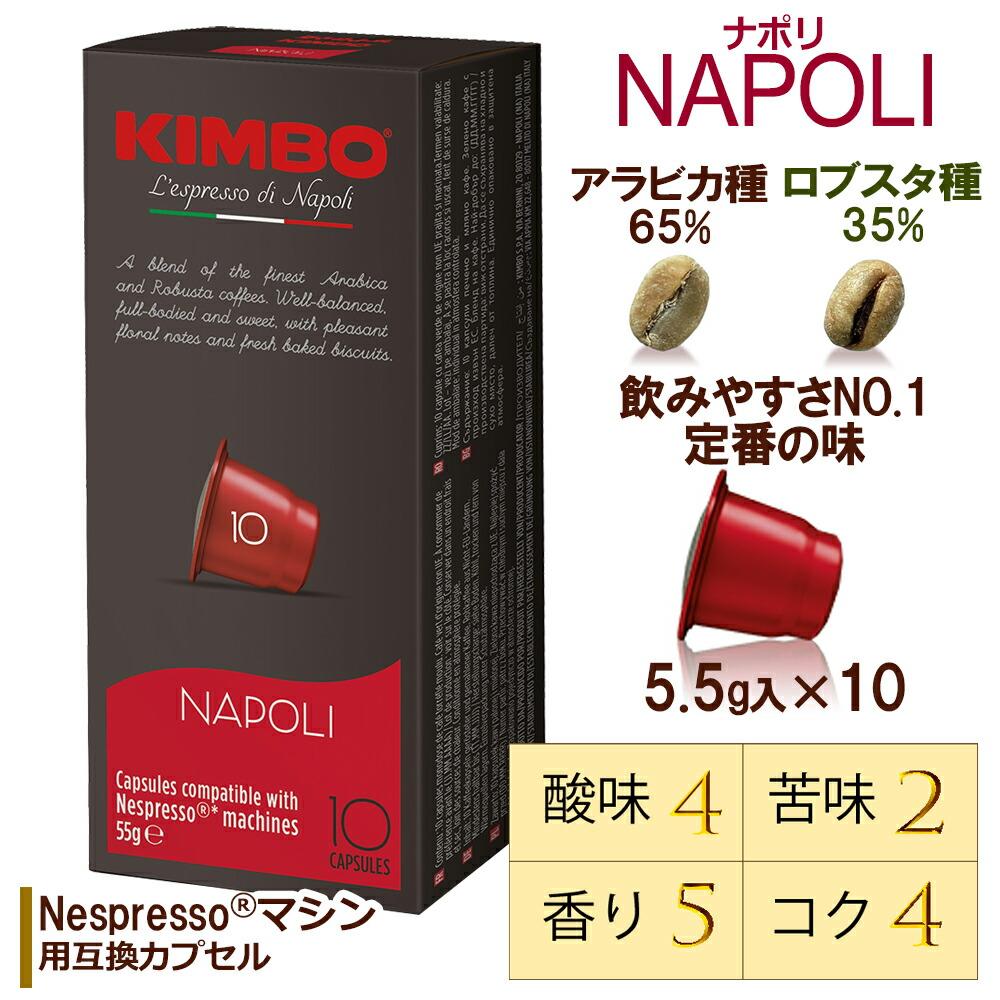 キンボ ナポリ