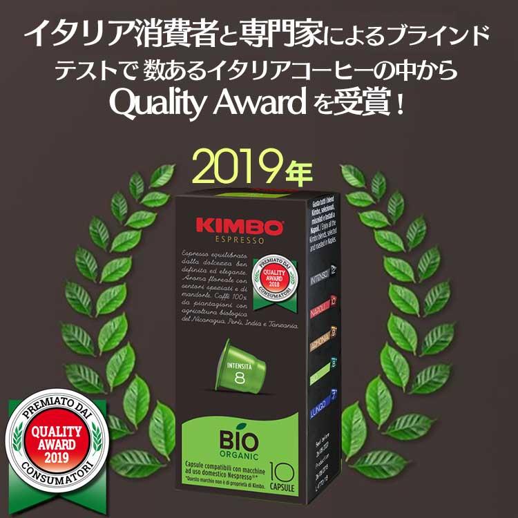 キンボ カプセル コーヒー ビオ はイタリアで品質賞を受賞!