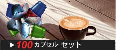 ネスプレッソ キンボ コーヒー カプセル 100個 まとめ買い