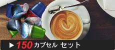 ネスプレッソ キンボ コーヒー カプセル 150個 まとめ買い