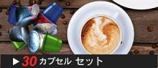 ネスプレッソ キンボ コーヒー カプセル 30個 まとめ買い