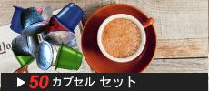 ネスプレッソ キンボ コーヒー カプセル 50個 まとめ買い