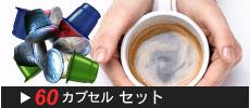 ネスプレッソ キンボ コーヒー カプセル 60個 まとめ買い