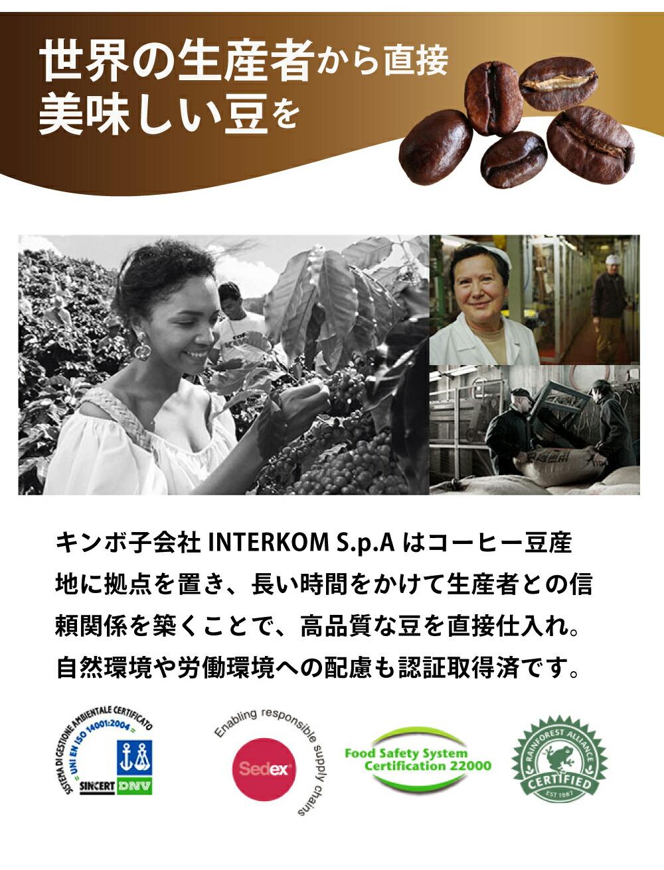 キンボ ドルチェグスト用カプセルコーヒー 豆は世界から