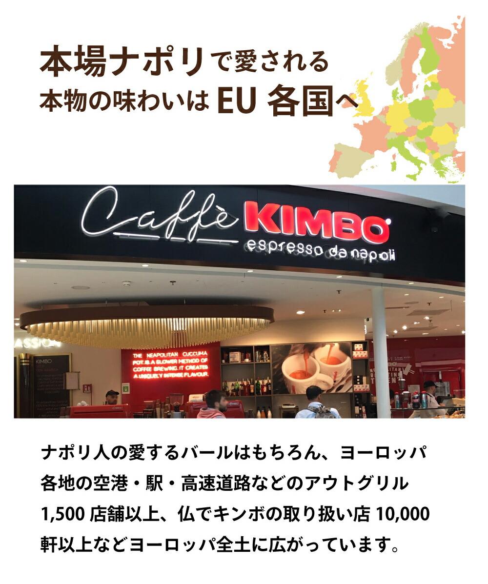 キンボ ドルチェグスト用カプセルコーヒー ヨーロッパ全土で愛される