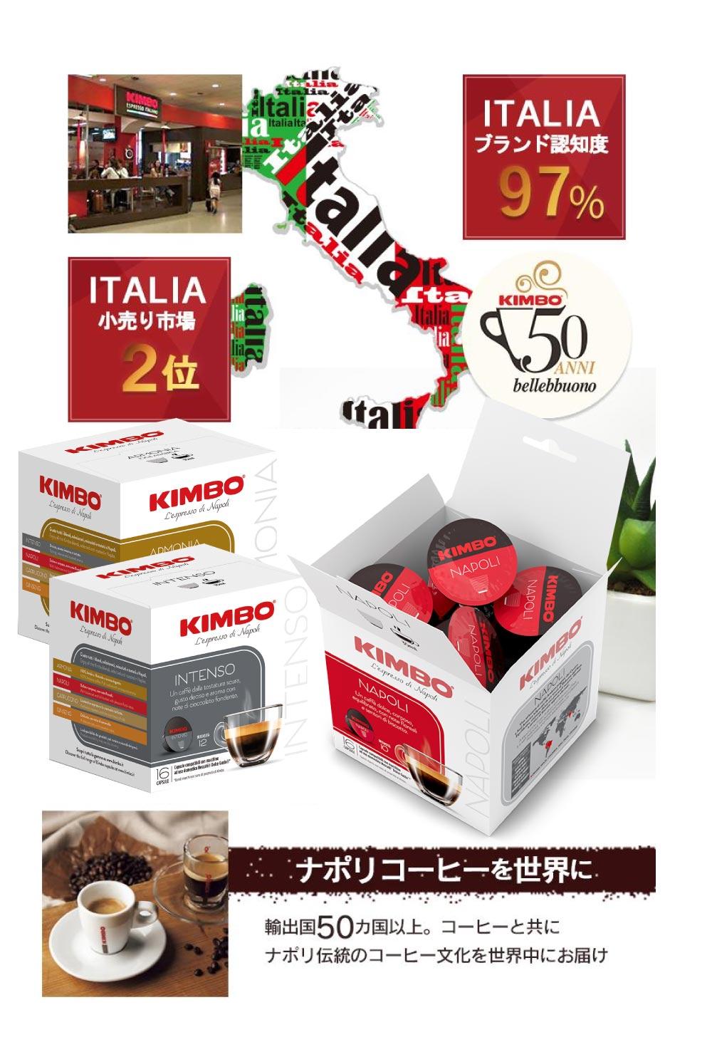 キンボ ドルチェグスト用カプセルコーヒー 南イタリアNO1