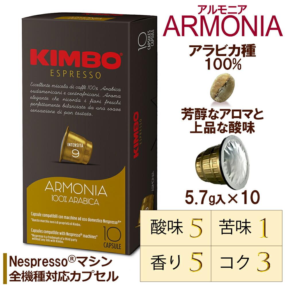 キンボ アルモニアは日本語で「調和」バランスのとれた香り高いコーヒー