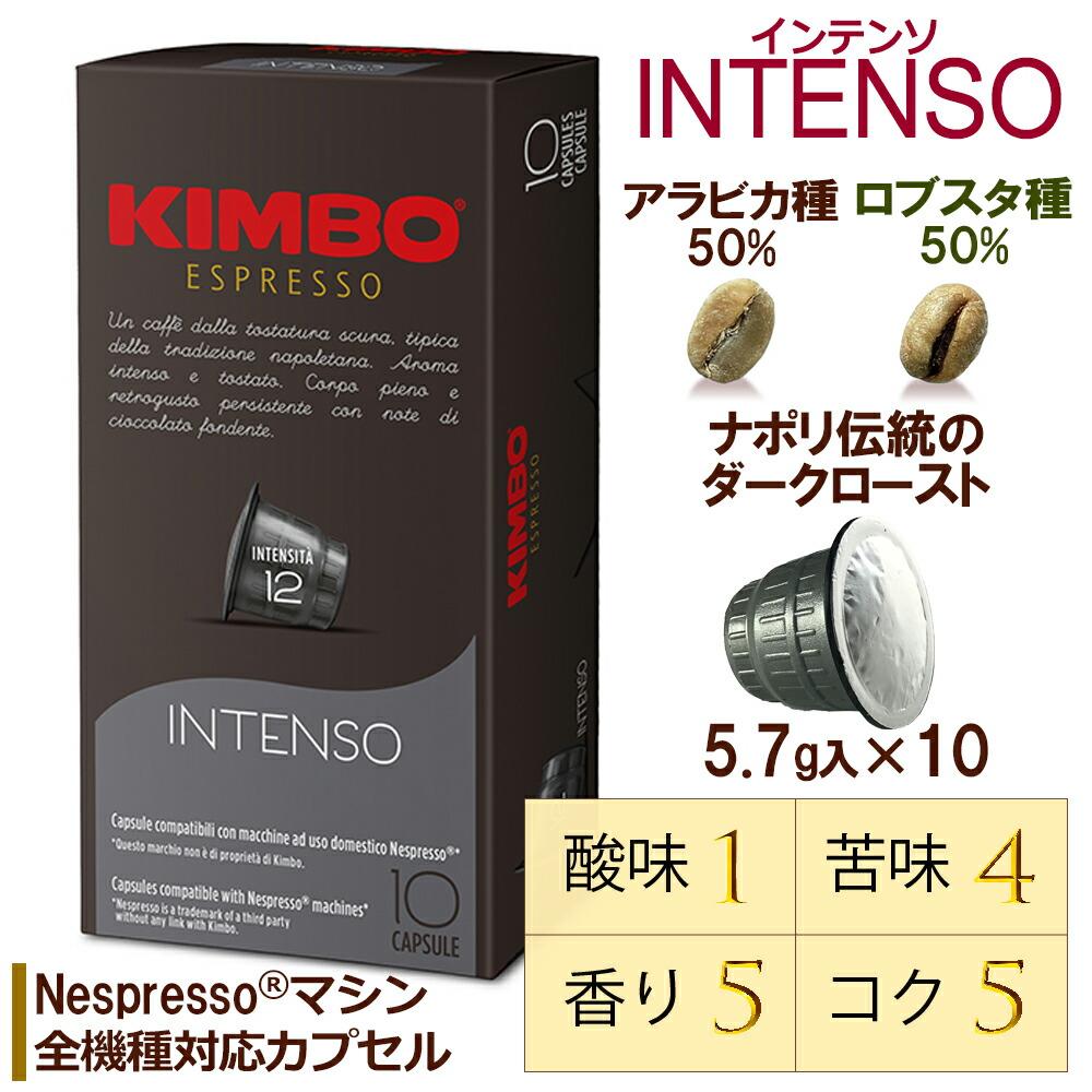 キンボ インテンソは日本語で「強い」深煎りで香り高いコーヒー