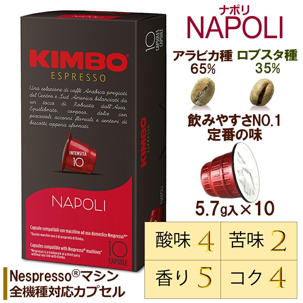 キンボ ナポリはナポリっ子定番の味わいのコーヒー