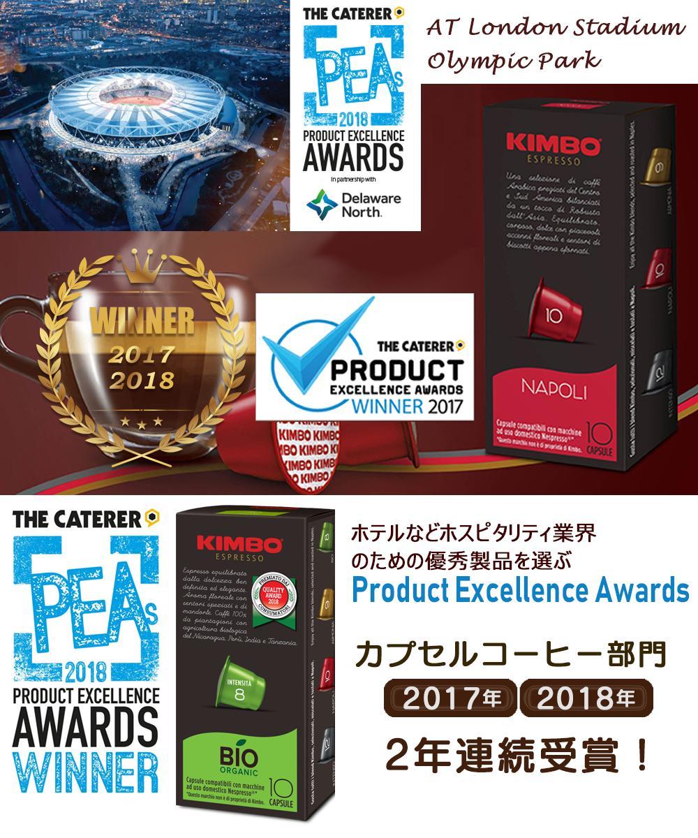 キンボはホテル業界の優秀製品をコーヒー部門2年連続受賞