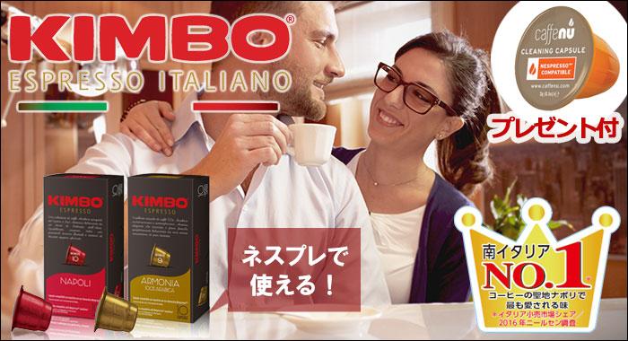 ネスプレッソカプセル互換 イタリアナポリ キンボコーヒー