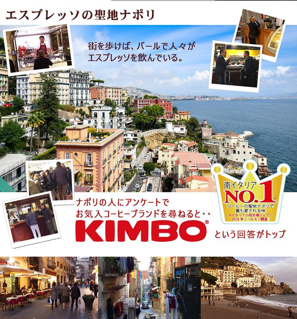キンボはナポリでもっとも愛されているコーヒーブランド