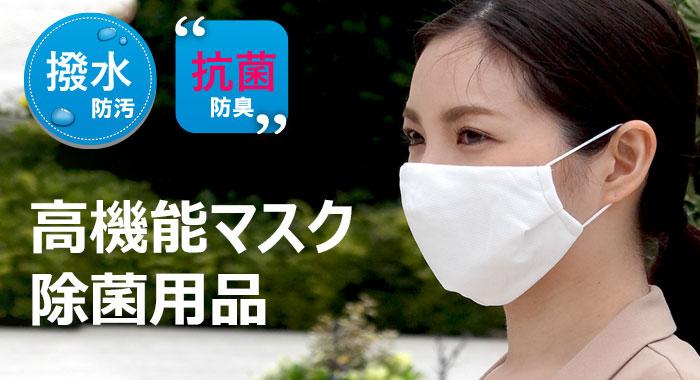 除菌消臭マスク
