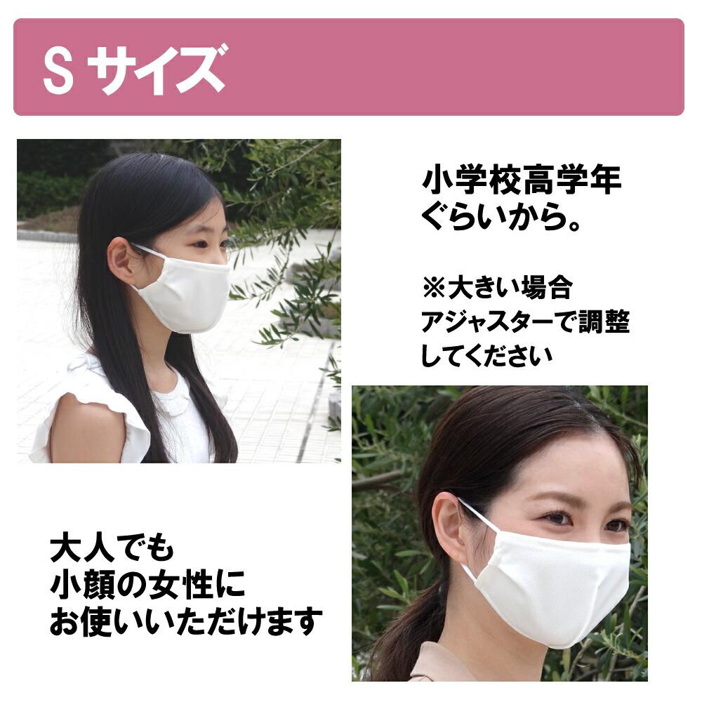 選べる小さめマスクは小学生から小顔の女性まで