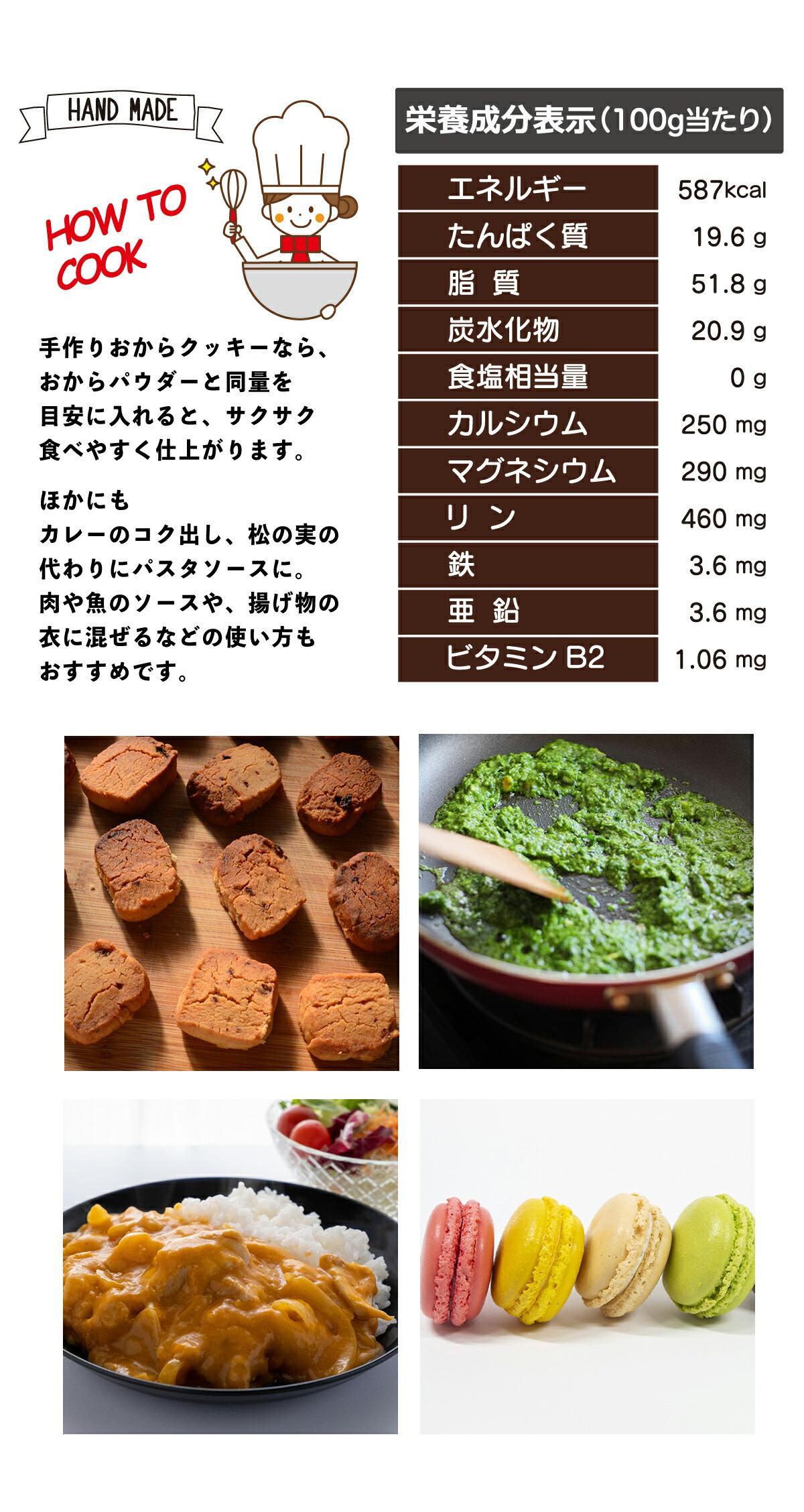 アーモンドプードル、アーモンドパウダー栄養表