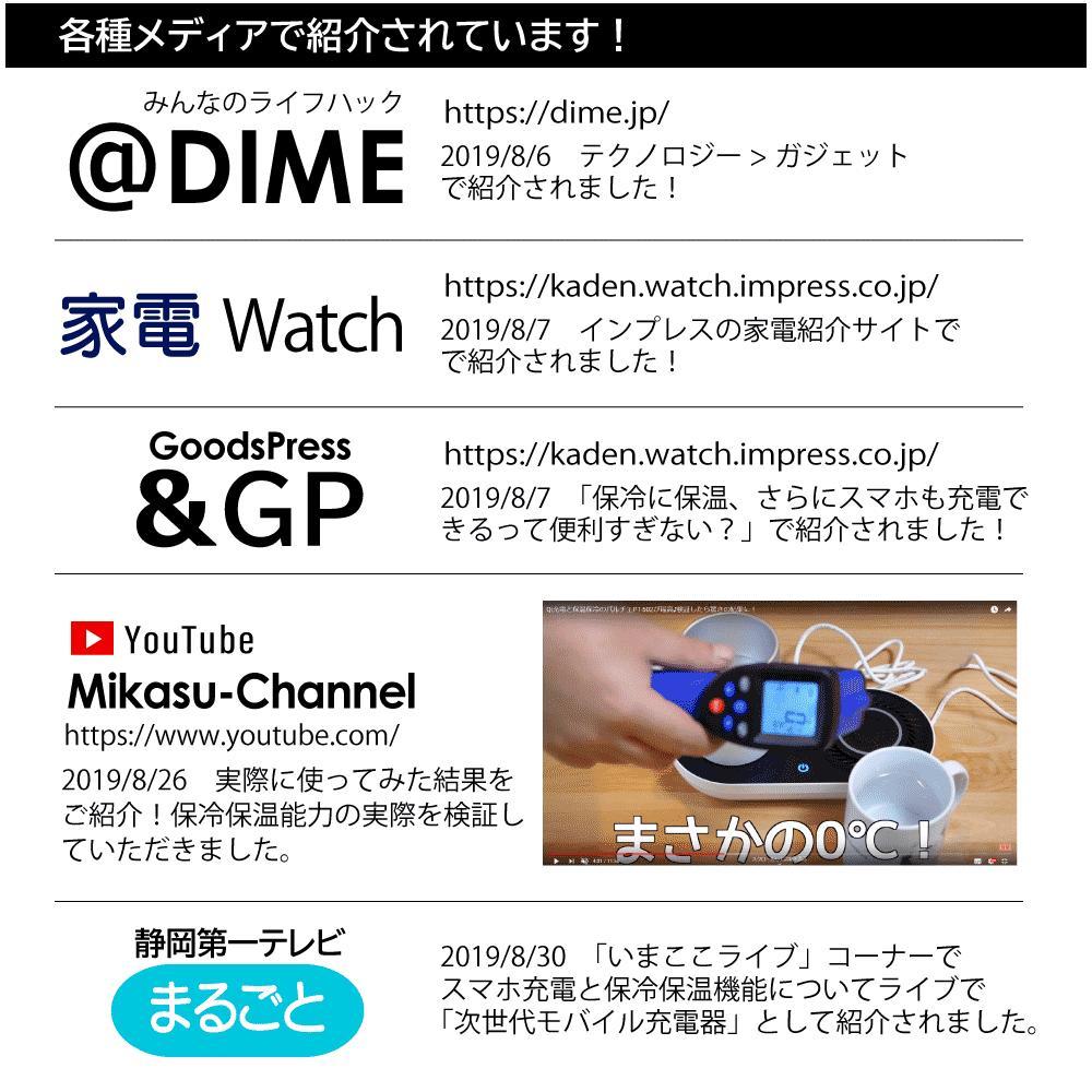 パルチェ 保温保冷ドリンクホルダー ワイヤレス充電器 日本国内サポート 保障
