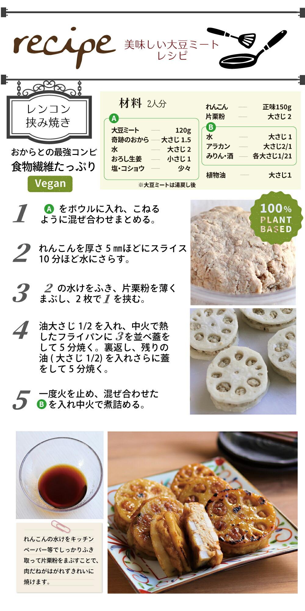北海道産 国産大豆ミート 粗挽き ひき肉タイプ レシピ