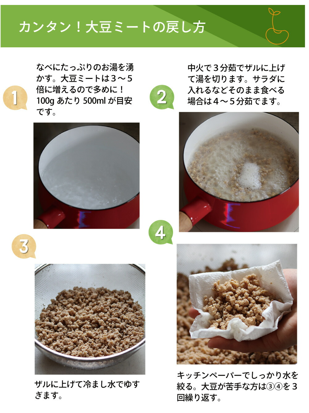 北海道産 国産大豆ミート 粗挽き ひき肉タイプ 戻し方