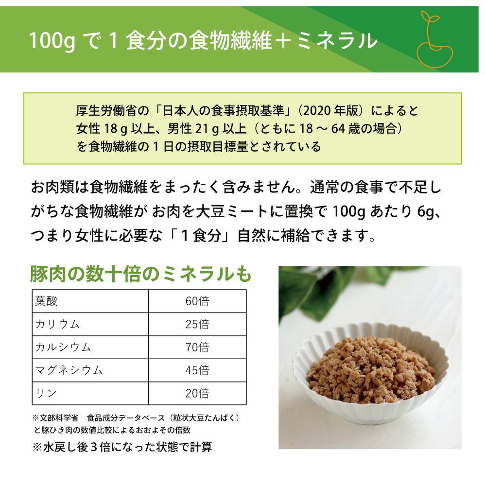 北海道産 国産大豆ミート 粗挽き ひき肉タイプ