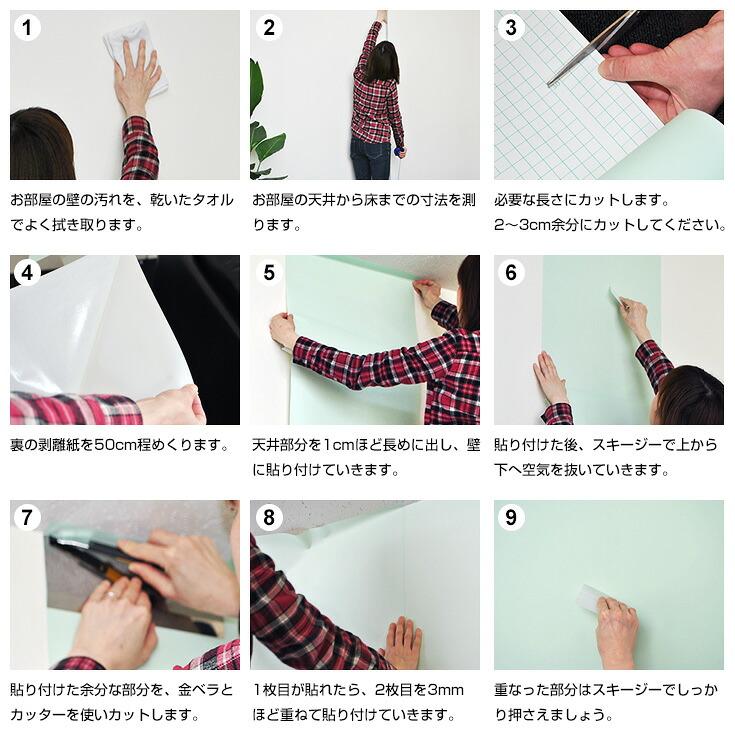 シール壁紙の貼り方