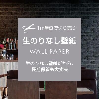 のりなし壁紙