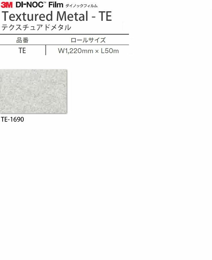 3Mダイノックフィルム