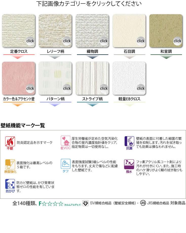 下記よりお選びください。定番クロス,レリーフ柄,織物調,石目調,和室調,カラー色&アクセント壁,パターン柄,ストライプ柄,軽量EBクロス