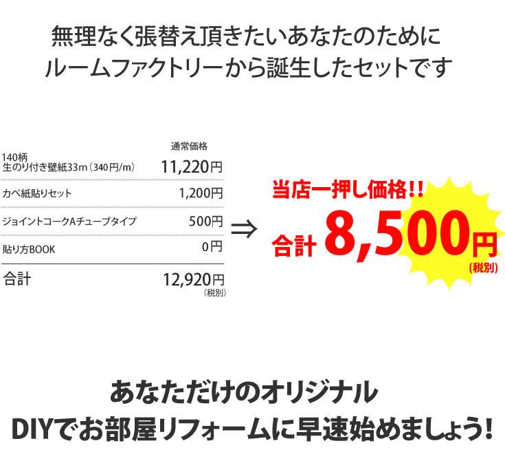 無理なく張替えて頂きたいお客様のために、ルームファクトリーから誕生したセットです。8980円
