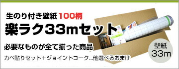 楽ラク33セット8500円