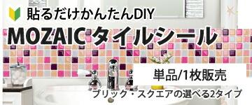 【防水・耐熱】モザイクブリックタイルシール(5枚セット購入)はこちら