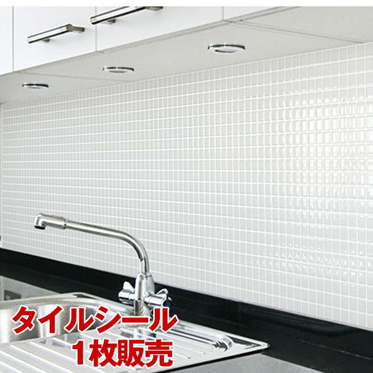 【防水・耐熱】モザイクブリックタイルシール(1枚購入)