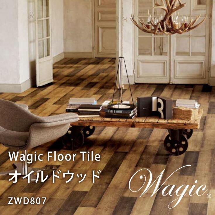 wagicフロアタイル