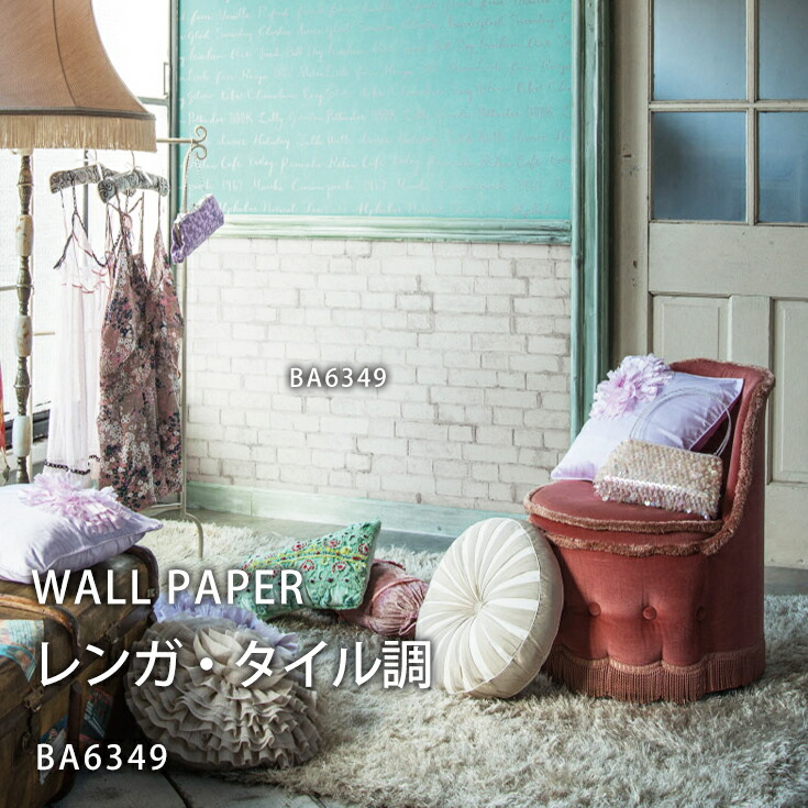 シンコールBIGACE 2016-2018 のりなし壁紙(クロス)