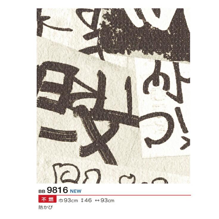 シンコールBEST2015-2017 のりなし壁紙(クロス)