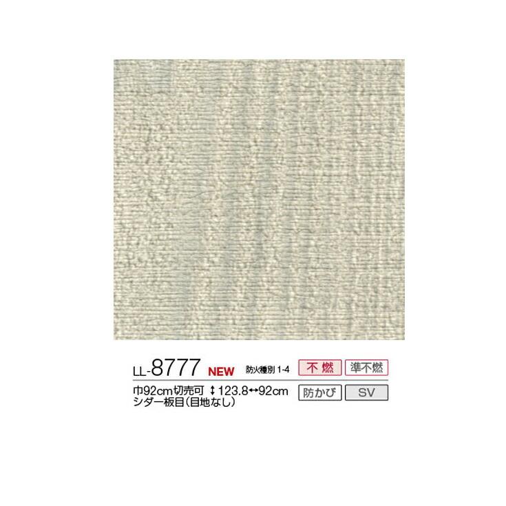 リリカラLIGHT 2016-2019 生のりなし壁紙(クロス)