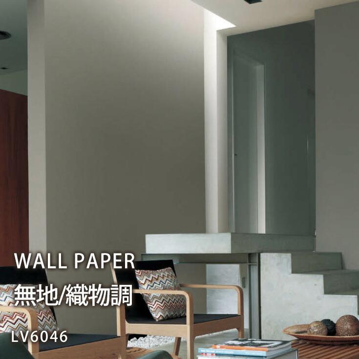 リリカラVwall2015 生のり付き壁紙(クロス)