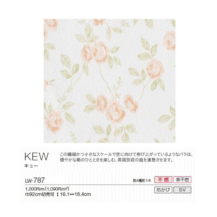 リリカラ WILL 2014-2017 リリカラ 壁紙(クロス) LW787 English Anthology-Floral-(マイケル・パリー) カラーイメージ