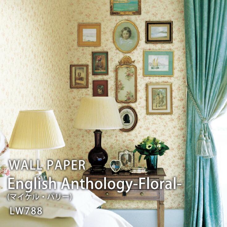 リリカラ WILL 2014-2017 リリカラ 壁紙(クロス) LW788 English Anthology-Floral-(マイケル・パリー) カラーイメージ