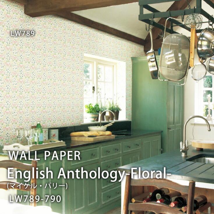 リリカラ 壁紙(クロス) LW789 English Anthology-Floral-(マイケル・パリー) カラーイメージ