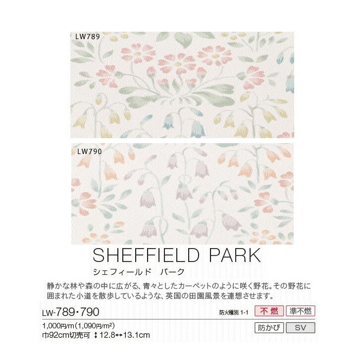リリカラ WILL 2014-2017 リリカラ 壁紙(クロス) LW789 English Anthology-Floral-(マイケル・パリー) カラーイメージ