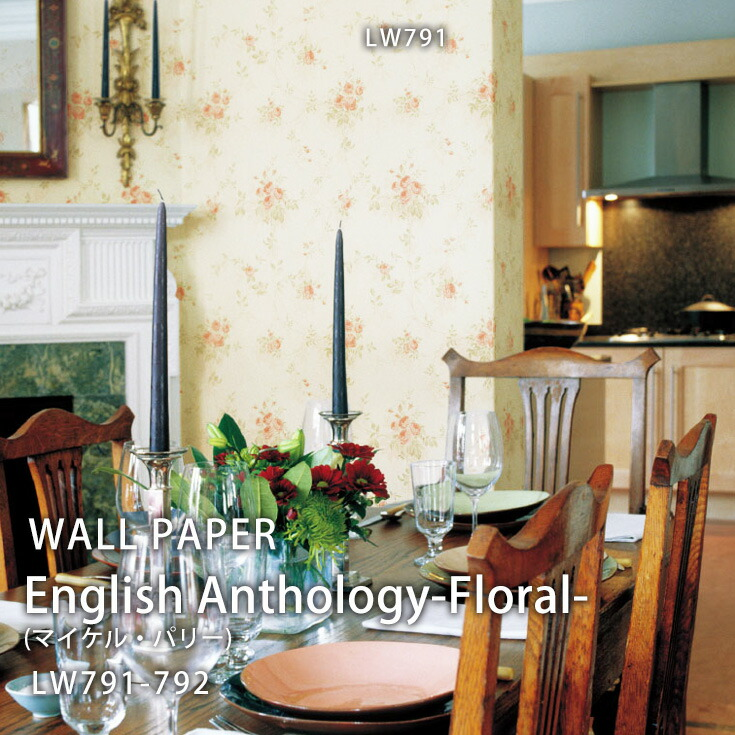 リリカラ WILL 2014-2017 リリカラ 壁紙(クロス) LW791 English Anthology-Floral-(マイケル・パリー) カラーイメージ
