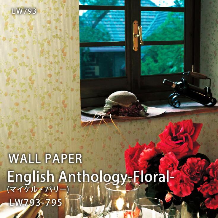 リリカラ WILL 2014-2017 リリカラ 壁紙(クロス) LW793 English Anthology-Floral-(マイケル・パリー) カラーイメージ