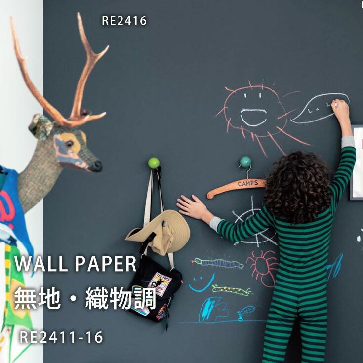 サンゲツリザーブ1000 2016-2018 生のりなし壁紙(クロス)