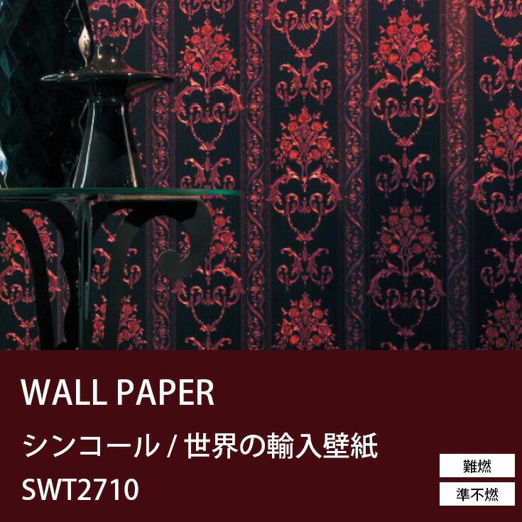 シンコール輸入壁紙 WALL PRO