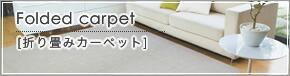 折り畳みカーペット