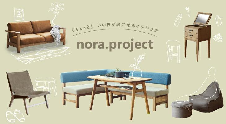 nora ノラ ソファ カウチソファ 食器棚 じょせいにおすすめ