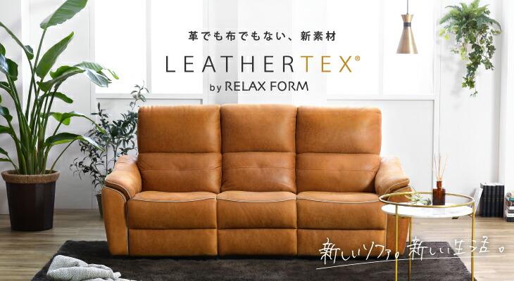 LEATHERTEX レザーテックス ソファ L字ソファ カウチソファ 革