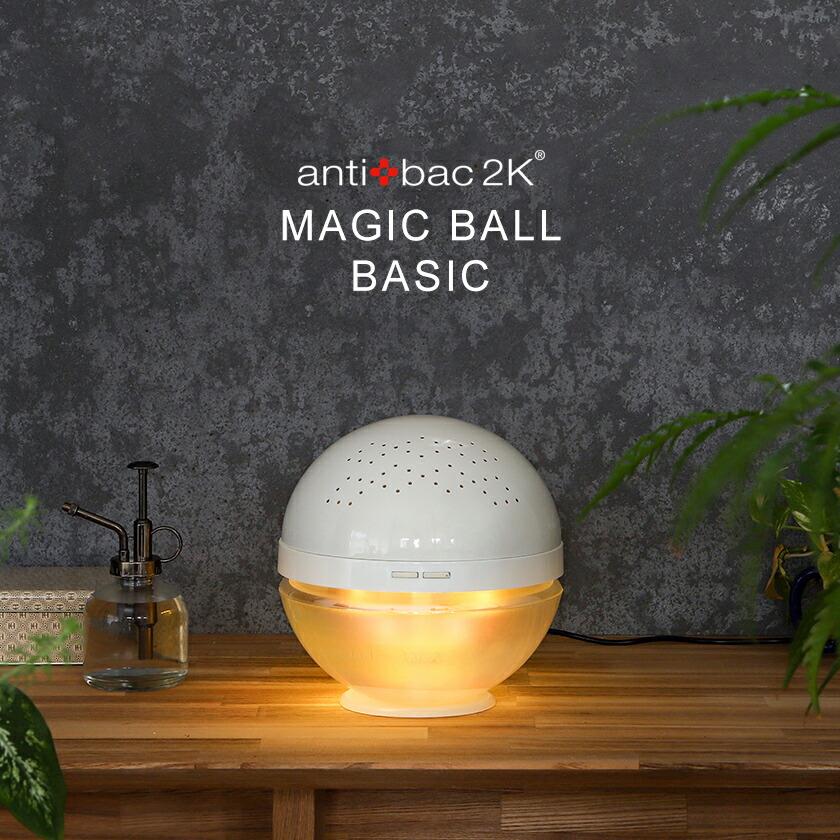 antibac2K MAGIC BALL BASIC / アンティバック2K マジックボール ベーシック MB-28