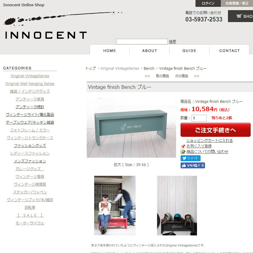 innocent Original VintageSeries